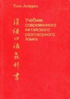 Книга Учебник современного китайского разговорного языка djvu 57,7Мб