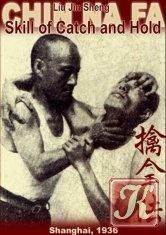 Книга Цинь-на-  искусство захватов и удержаний