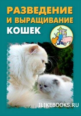 Книга Мельников И. , Ханников А. - Разведение и выращивание кошек