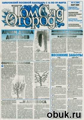 """Книга """"Дом, сад, огород"""" №5, 2009"""