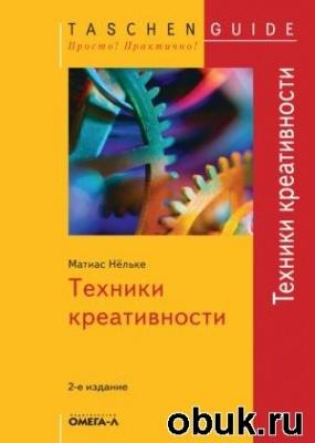 Книга Техники креативности