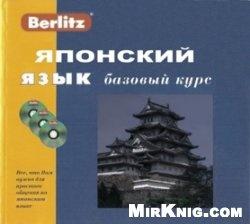 Аудиокнига Berlitz, методика Берлица, аудиокурс, самоучитель, японского, грамматика, лексика, учить, выучить, быстро, эффективно
