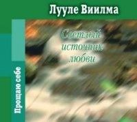 Книга Светлый источник любви (аудиокнига).