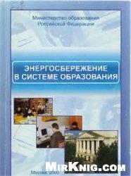 Книга Энергосбережение в системе образования