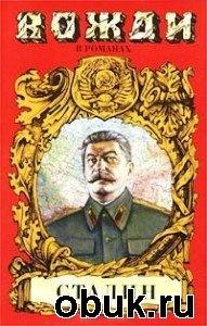 Книга Сталин. Диктатор