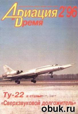 Журнал Авиация и время №2 1996