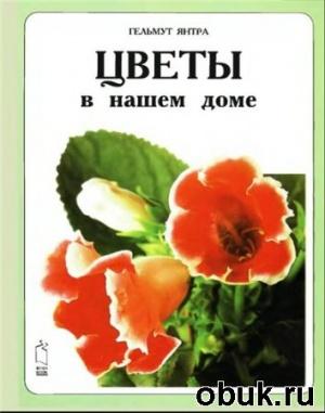 Книга Цветы в нашем доме