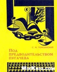 Книга Под предводительством Пугачева