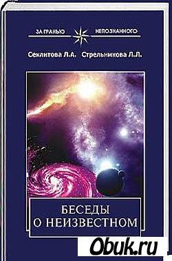 Книга Беседы о неизвестном