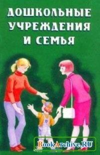 Книга Дошкольные учреждения и семья.