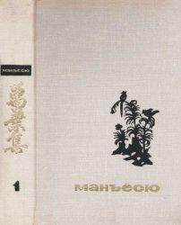 Книга Манъёсю. Собрание мириад листьев. В 3 томах