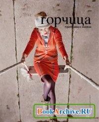 Журнал Горчица №9 (ноябрь 2012)