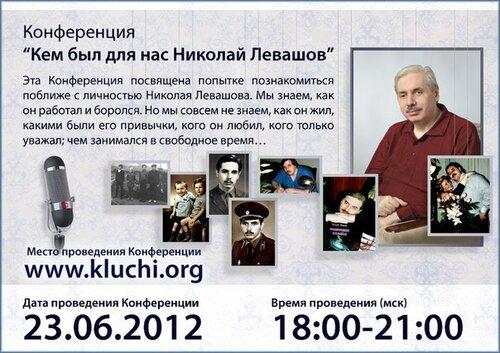Кем был для нас Николай Левашов