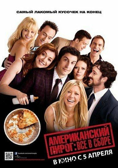 Американский пирог: Все в сборе - American Reunion [UNRATED] (2012) HDRip | Звук с TS