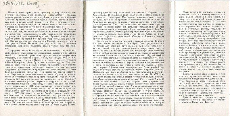 Русские крепости 002.jpg