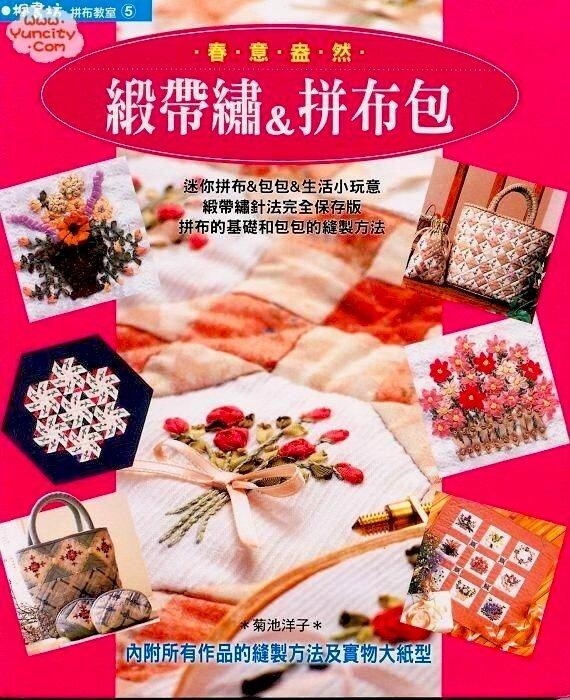 Shishu Quilt PQts 2004