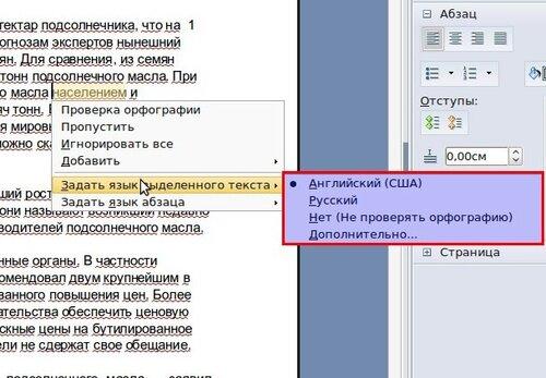 maslo_podsoln.odt - Документ - IBM Lotus Symphony _788.jpeg