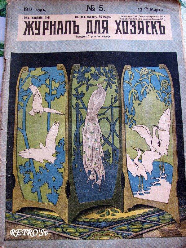 Журнал для хозяек №5 за 1917г.