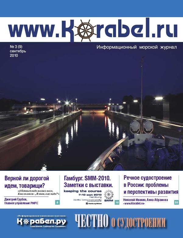 Обложка информационного морского журнала «www.Korabel.ru» №3(9) сентябрь 2010