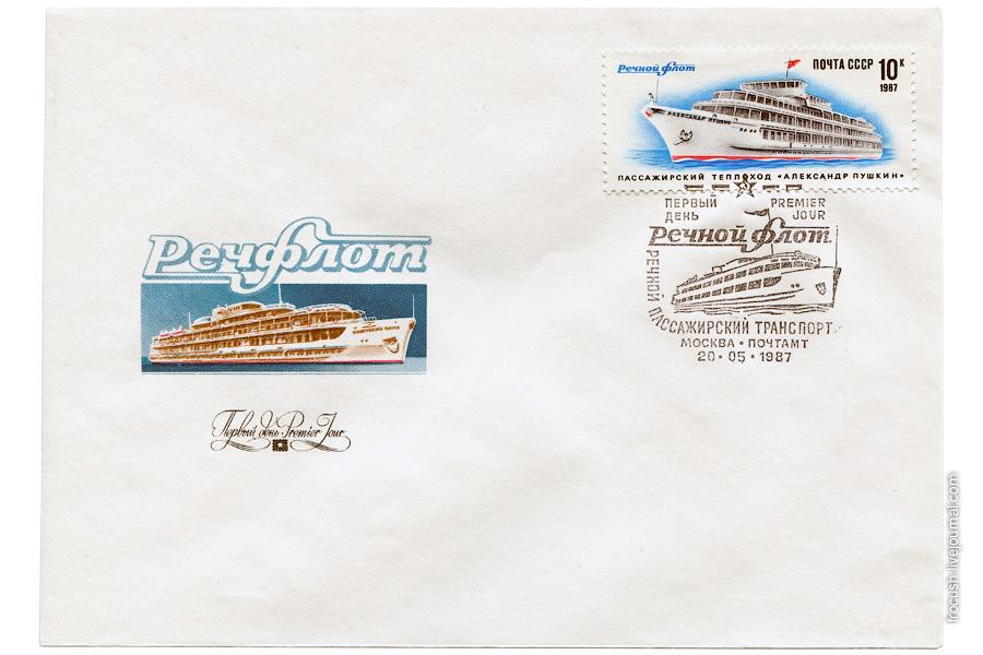 Конверт первого дня с почтовой маркой СССР Пассажирский теплоход «Александр Пушкин» 10 копеек 20 мая 1987 года