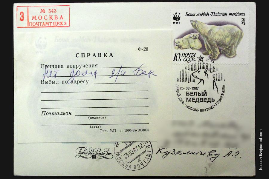 Заказное. КПД. 1987 год. «Белые медведи»