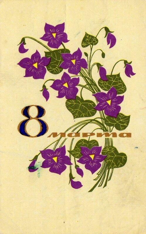 Елагина Т.1968 год.