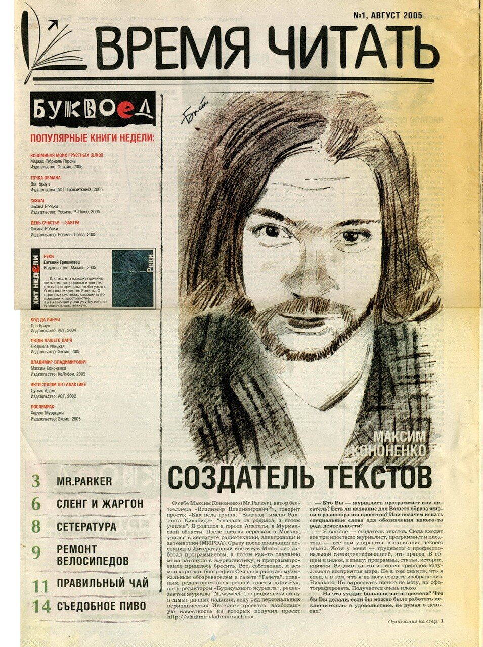 Kononenko Maxim (Mr. Parker). Portrait