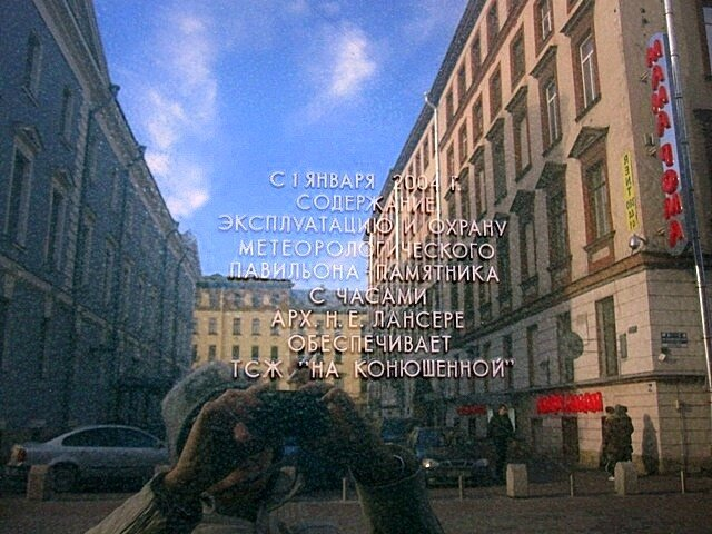 Часы, памятник. Россия, Санкт-Петербург, Малая Конюшенная, olhanninen