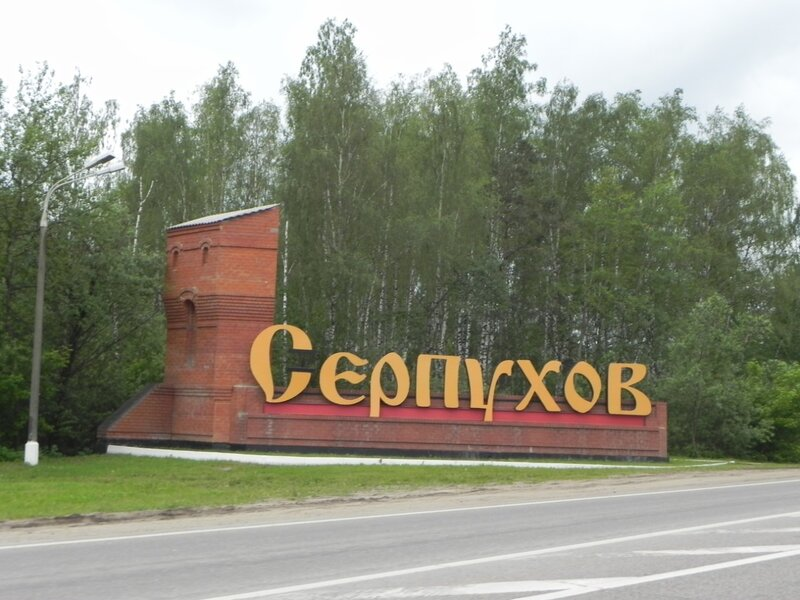 фото города серпухова.