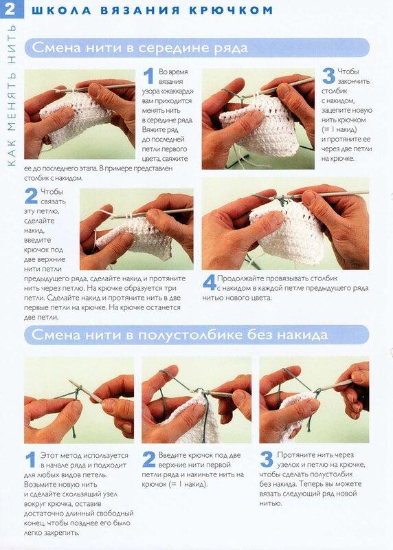 Как при вязании крючком поменять нитку