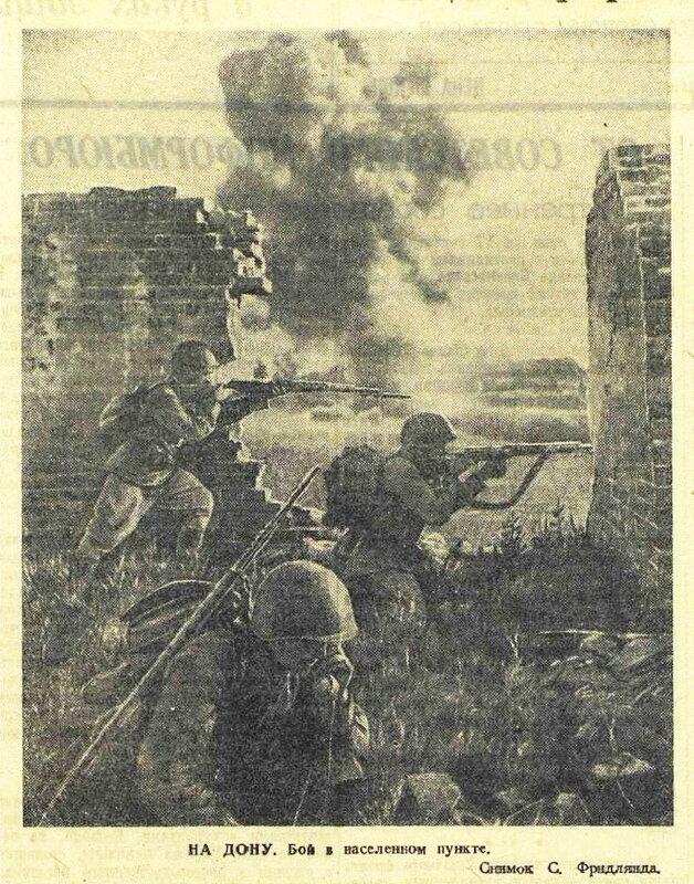Красная звезда, 18 сентября 1942 года