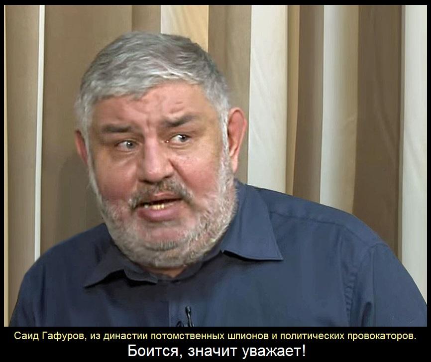 Саид Гафуров (850) чёрная рамка