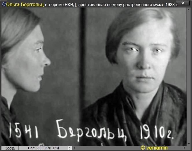 Ольга Берггольц 1938, под арестом в тюрьме НКВД. рамка