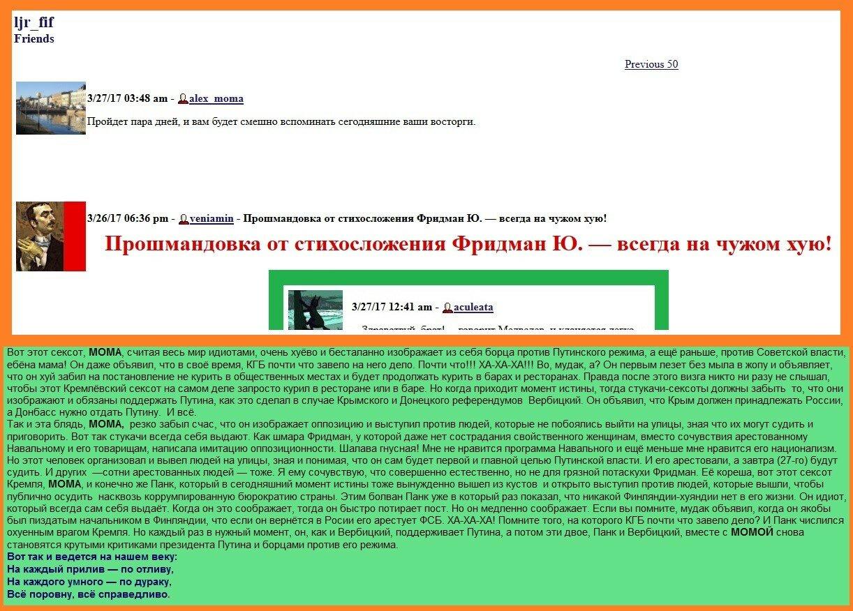 МОМА — тупой сексот Кремля Фридман и Панк