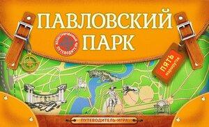 cover-put-pavlovsk-front-var10-(2).jpg