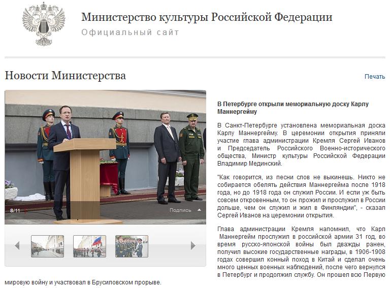 20160616-В Петербурге открыли мемориальную доску Карлу Маннергейму