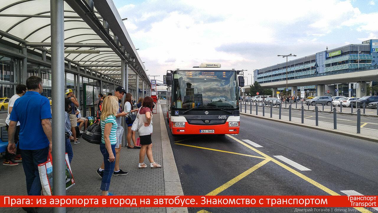 Прага: из аэропорта в город на автобусе.