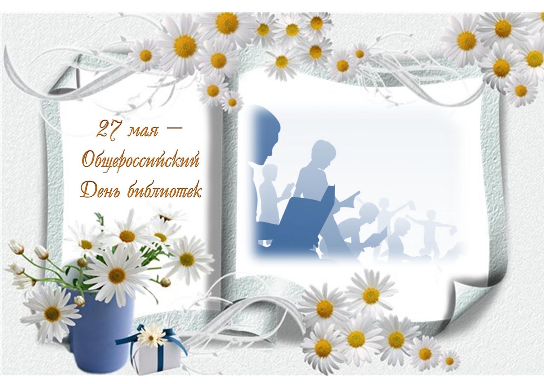 27 мая С днем библиотек! С общероссийским праздником вас!