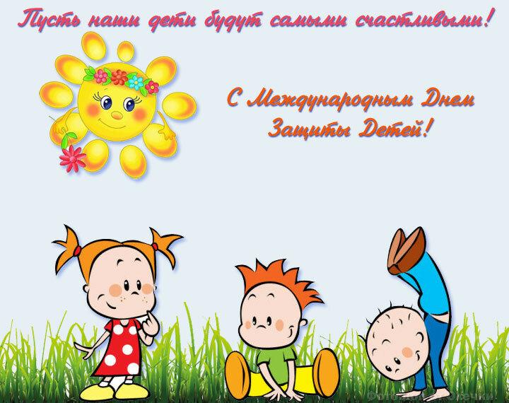 К дню защиты детей открытка поздравление