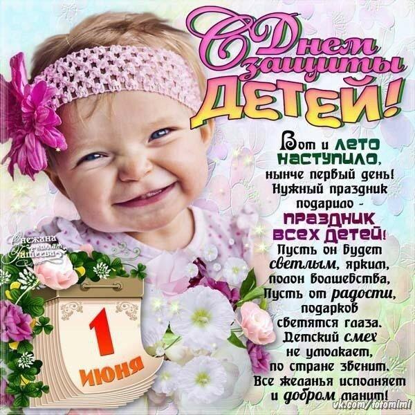 Поздравления с 1 июня днем детей 49