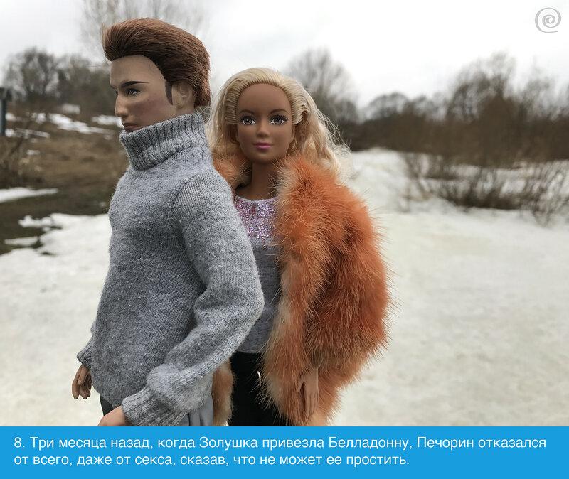 Фотосериал Разморозка. Сезон 4. Серия 4. Измены