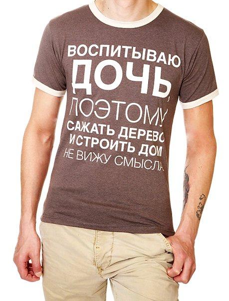 Прошло уже больше полувека с того момента, как футболки перестали быть белыми и ничего не выражающими.