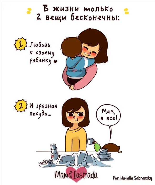 Источник , Mama Ilustrada/ Сайт , Mama Ilustrada/ Facebook Перевод Fotojoin.ru Автор Natalia Sabrans