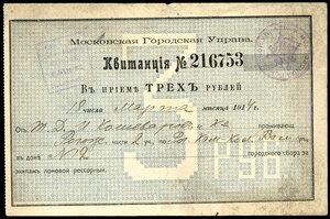 1914 г. Московская городская управа. Квитанция городского сбора за ломовой рессорный экипаж. 3 рубля.