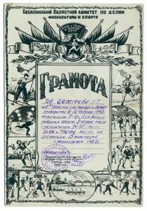 1940 г. Грамота обласной олимпиады