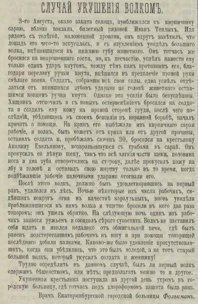 volk-ekat-nedelya-3-1879.jpg