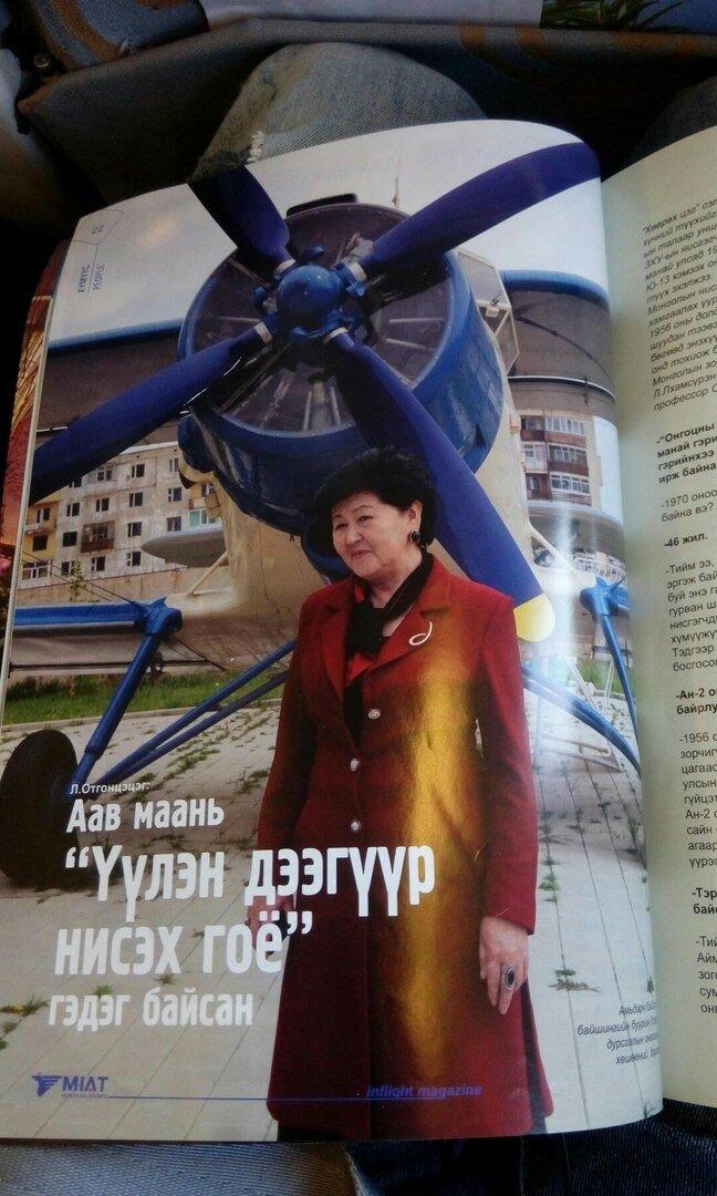 Монгольские авиалинии