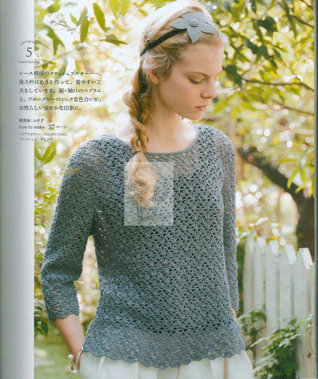 【转载】LETS KNIT SERIES NV80536 2017 - 荷塘秀色 - 茶之韵