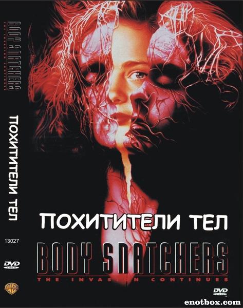 Похитители тел / Body Snatchers (1993/WEB-DL/WEB-DLRip)