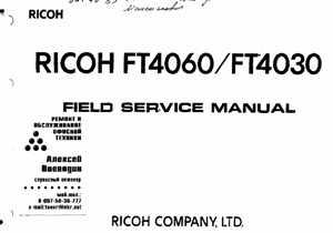 service - Инструкции (Service Manual, UM, PC) фирмы Ricoh - Страница 2 0_1b1fad_6bd12c90_orig